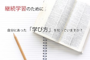 継続学習-01