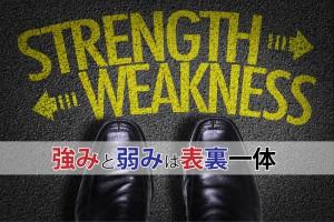 強みと弱みは表裏一体