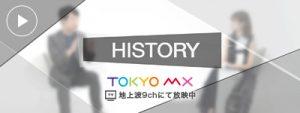 HISTORY視聴